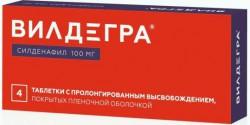 Вилдегра, табл. пролонг. п/о пленочной 100 мг №4