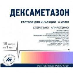 Дексаметазон, р-р д/ин. 4 мг/мл 1 мл №10 ампулы